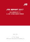 2016年の海外旅行マーケットの実態をまとめた 「JTBレポート 2017」を発行しました