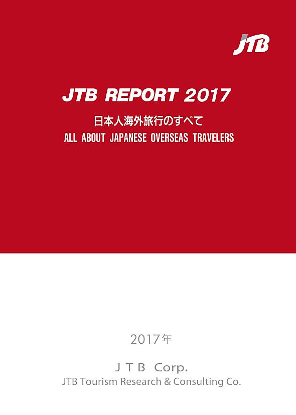JTBレポート2017「日本人海外旅行のすべて」
