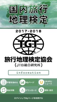 国内旅行地理検定2017-2018