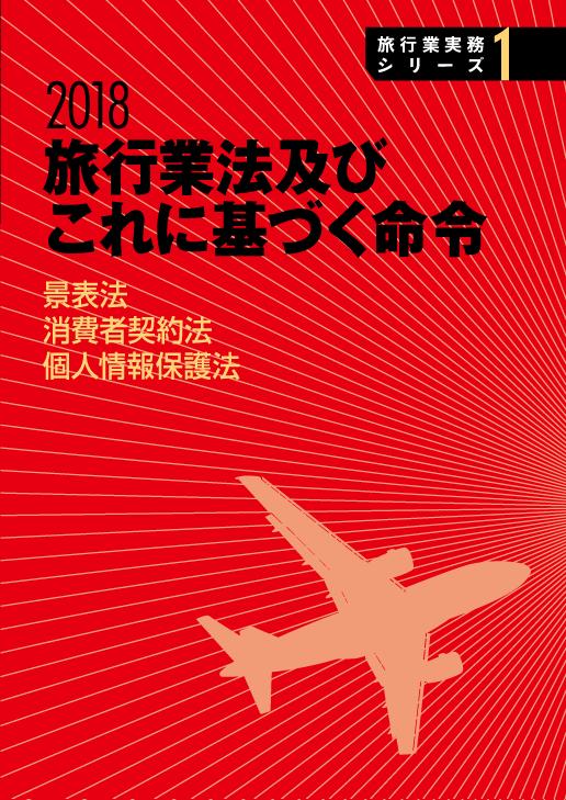 旅行業実務シリーズ 1 旅行業法およびこれに基づく命令 2018