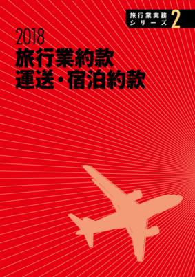 旅行業実務シリーズ 2 旅行業約款、運送・宿泊約款 2018