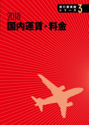 旅行業実務シリーズ 3 国内運賃・料金 2018