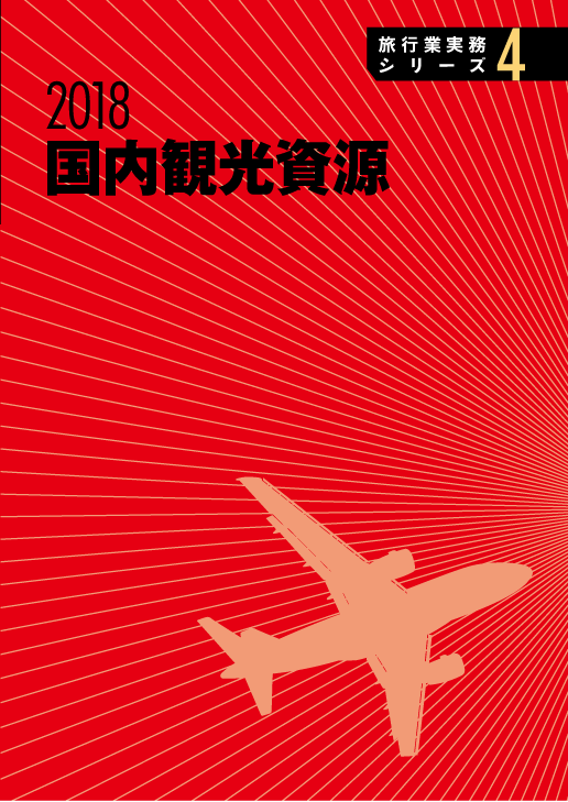 旅行業実務シリーズ4 国内観光資源 2018