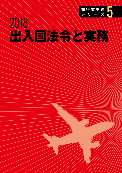 旅行業実務シリーズ5 出入国法令と実務 2018
