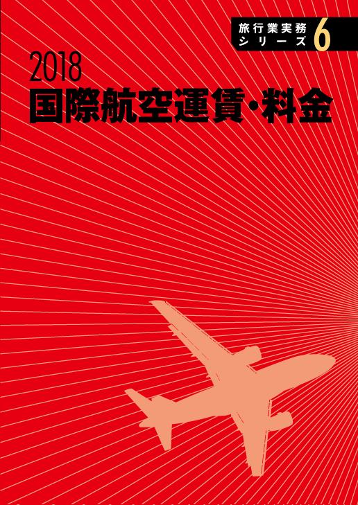 旅行業実務シリーズ6 国際航空運賃・料金 2018