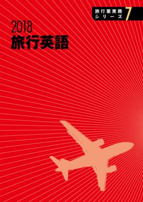 旅行業実務シリーズ7 旅行英語 2018