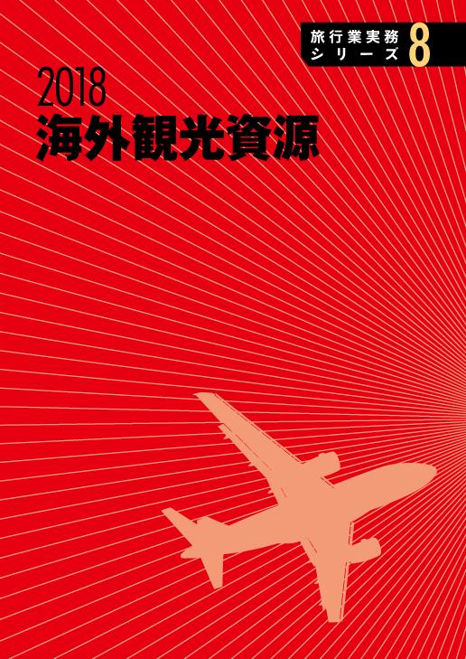 旅行業実務シリーズ 8 海外観光資源 2018