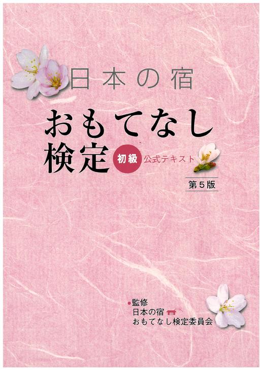 日本の宿 おもてなし検定公式テキスト<初級>