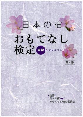 日本の宿 おもてなし検定公式テキスト<中級>