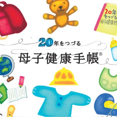 一般社団法人「親子健康手帳普及協会」は2014年から海外在住の妊婦さんが日本大使館や領事館などの公館を通じて母子健康手帳を無償で受け取ることができるよう活動を続け、今年は14,000冊を寄贈しました。