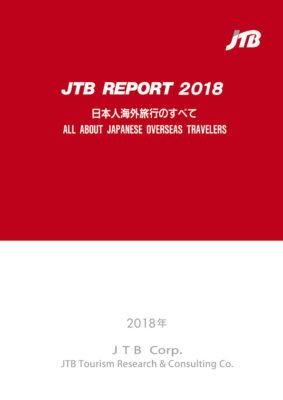 JTBレポート2018「日本人海外旅行のすべて」