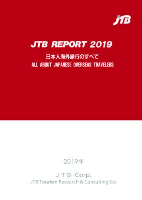 JTBレポート2019「日本人海外旅行のすべて」