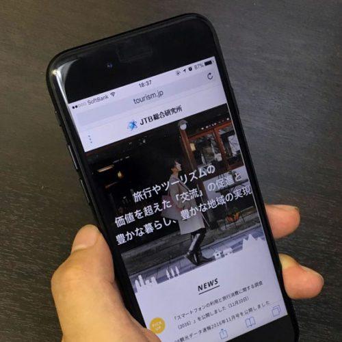 スマートフォンの利用と旅行消費に関する調査(2019)