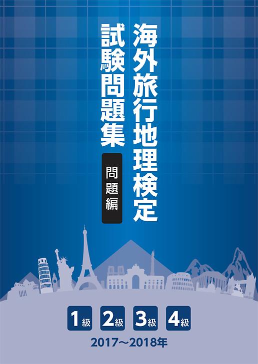 2017-2018年版 海外旅行地理検定試験 問題集