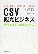 CSV観光ビジネス 地域とともに価値をつくる