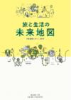 メルマガ購読者限定「旅と生活の未来地図 JTB研究レポート2019」 大好評 無料ダウンロード中!
