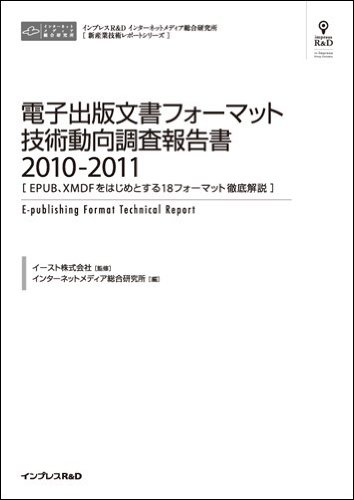 電子出版文書フォーマット技術動向調査報告書2010-2011