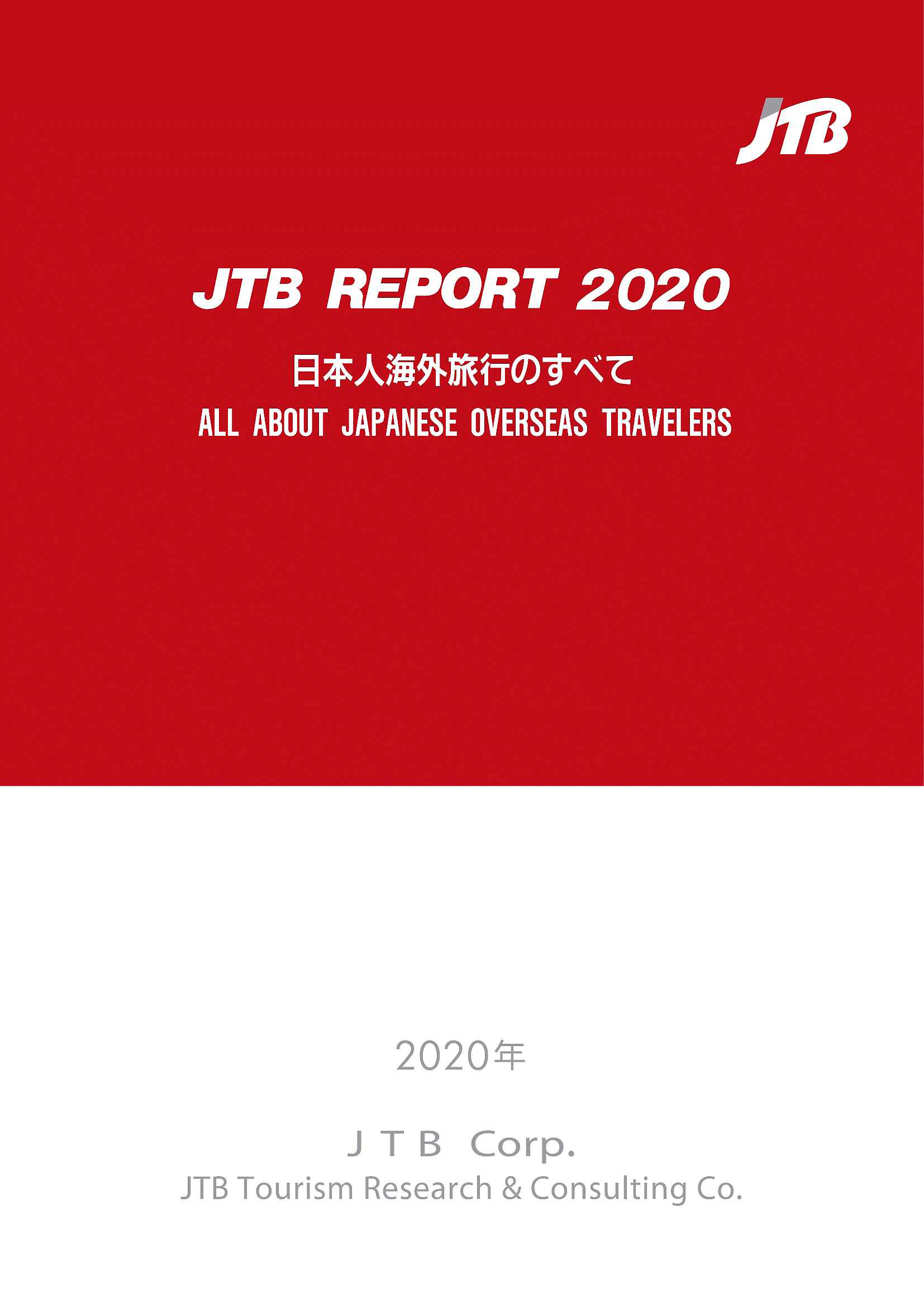 JTBレポート2020「日本人海外旅行のすべて」