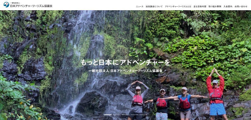 (一社)日本アドベンチャーツーリズム協議会ホームページ