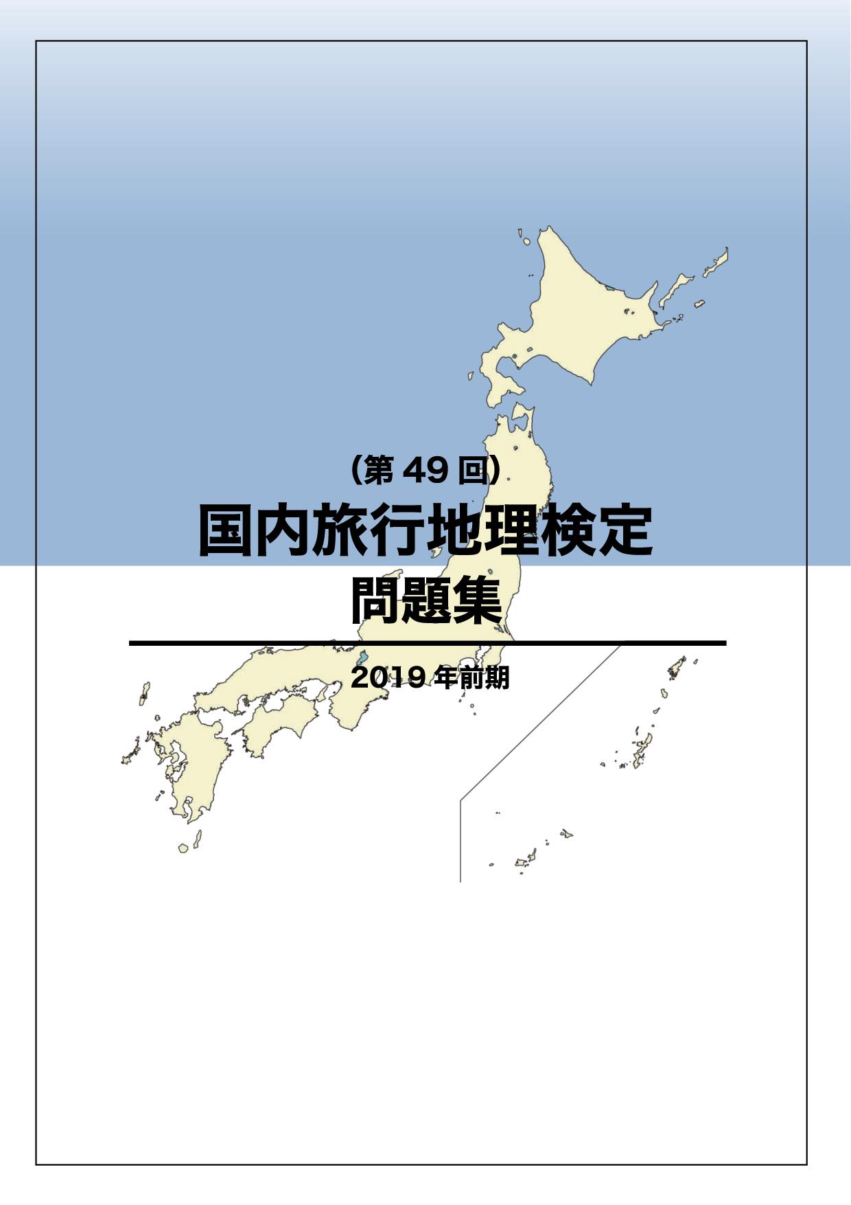 2019年度前期(第49回)国内旅行地理検定問題集
