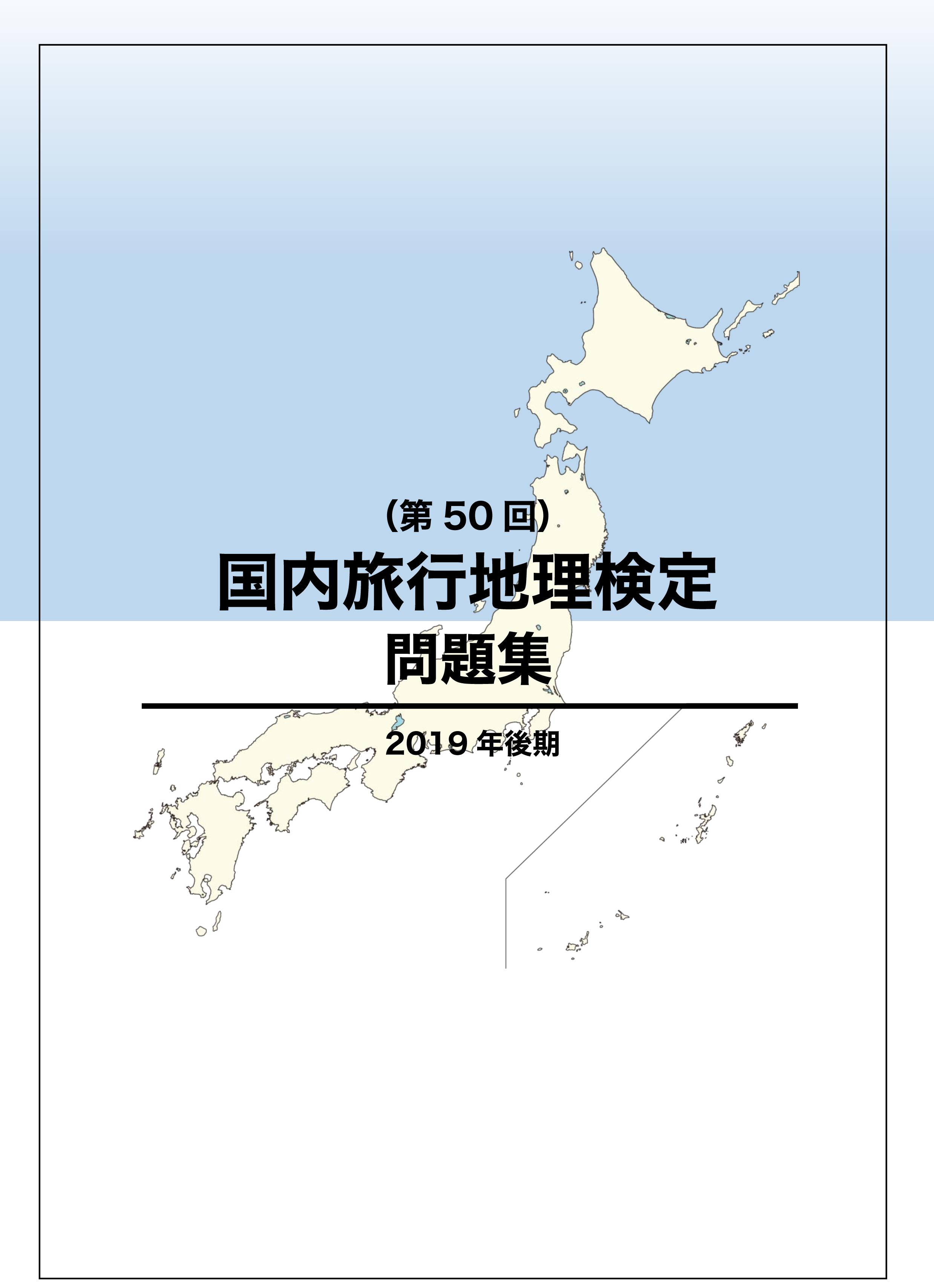2019年度後期(第50回)国内旅行地理検定問題集