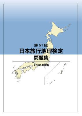 2020年度前期(第51回)日本旅行地理検定問題集