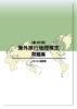 2019年度前期(第49回)海外旅行地理検定問題集