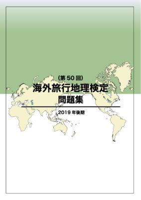2019年度後期(第50回)海外旅行地理検定問題集