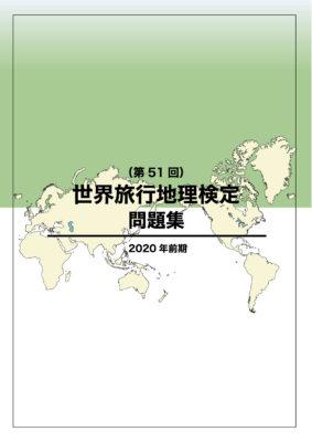 2020年度前期(第51回)世界旅行地理検定問題集