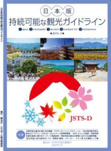 日本版持続可能な観光ガイドライン