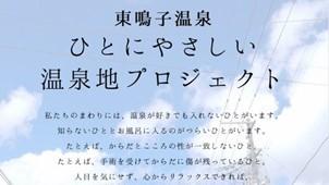 すべての人が楽しめる温泉を目指して ──宮城県東鳴子温泉での実証実験から──