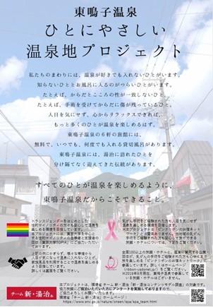 東鳴子温泉ひとにやさしい温泉地プロジェクトのパンフレット