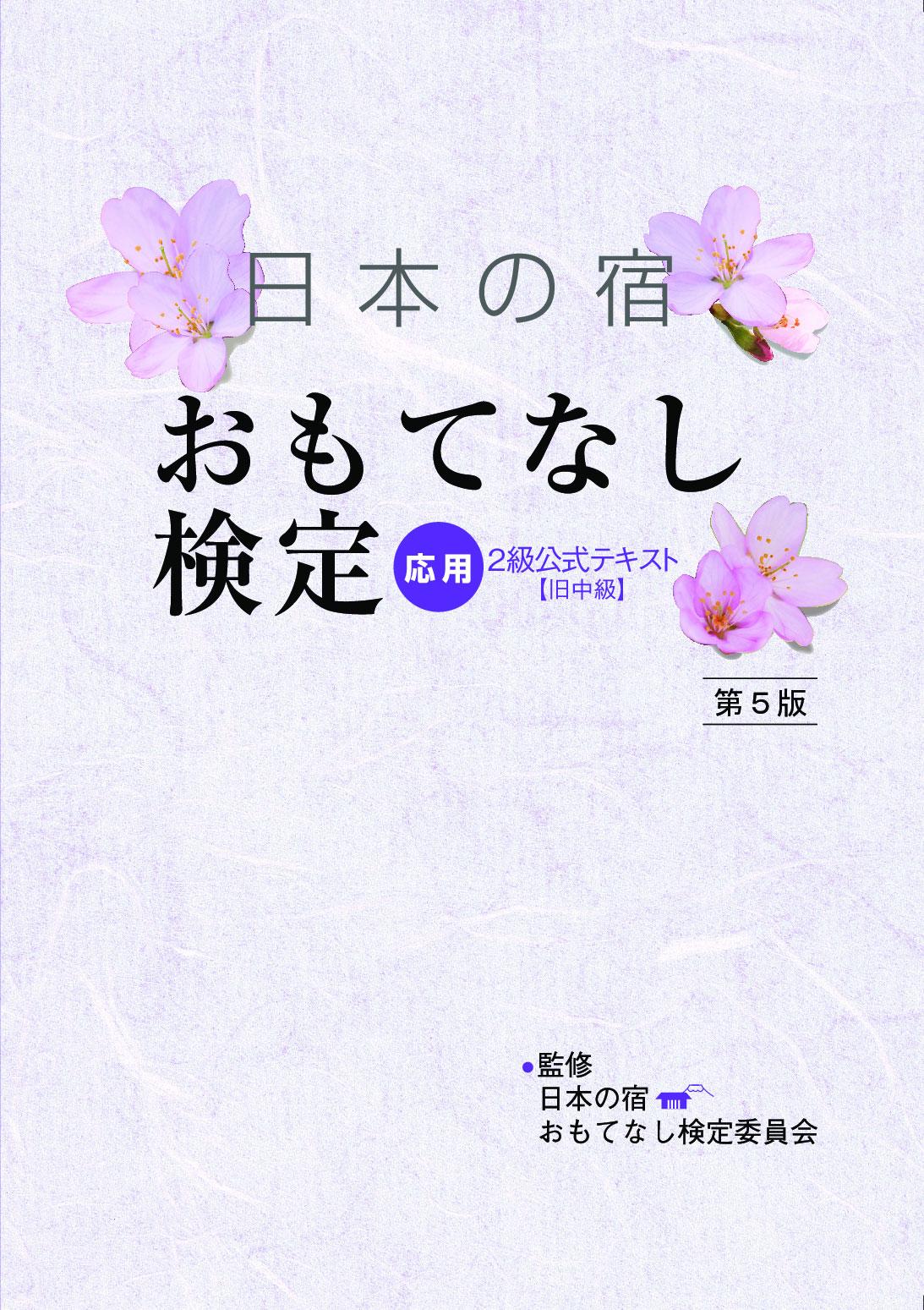 日本の宿 おもてなし検定<応用(2級)>公式テキスト