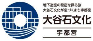 「大谷石文化」のロゴマーク