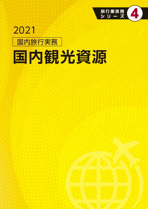 旅行業実務シリーズ4 国内旅行実務 – 国内観光資源 2021