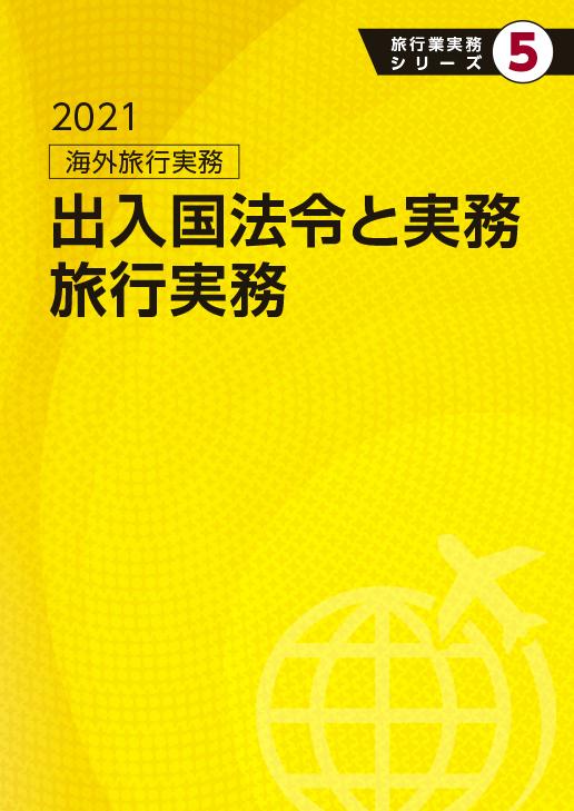 旅行業実務シリーズ5 海外旅行実務 – 出入国法令と実務、旅行実務 2021