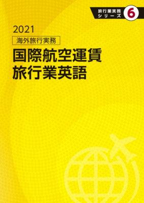 旅行業実務シリーズ6 海外旅行実務 - 国際航空運賃、旅行業英語 2021