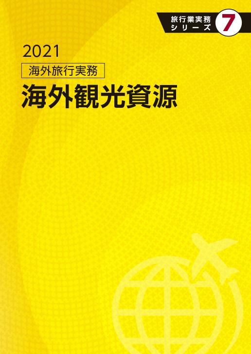旅行業実務シリーズ 7 海外旅行実務 – 海外観光資源 2021