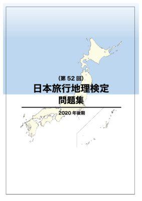 2020年度後期(第52回)日本旅行地理検定問題集
