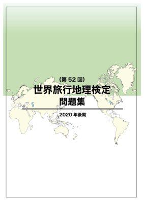 2020年度後期(第52回)世界旅行地理検定問題集