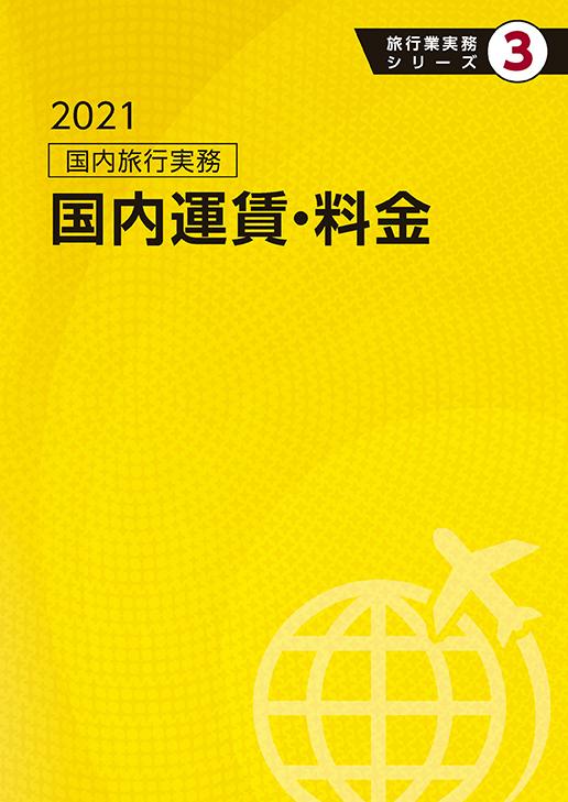 旅行業実務シリーズ 3 国内旅行業務 – 国内運賃・料金 2021