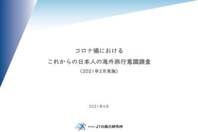 コロナ禍におけるこれからの日本人の海外旅行意識調査(2021年2月実施)
