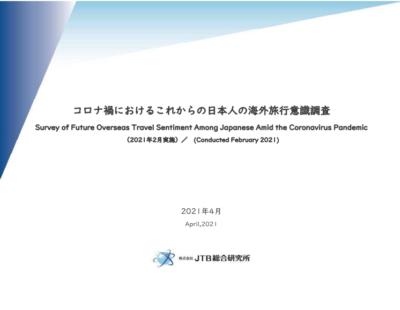 コロナ禍におけるこれからの日本人の海外旅行意識調査(2021年2月実施)(日英併記版)