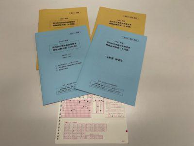 国内旅行業務取扱管理者試験 模擬試験 2021 2回分(A+C問題)