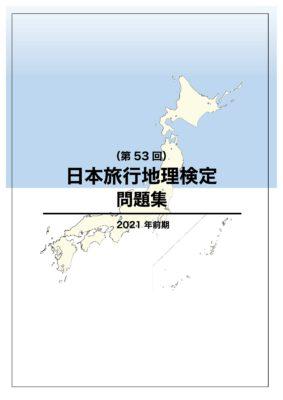 2021年度前期(第53回)日本旅行地理検定問題集