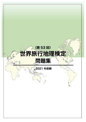 2021年度前期(第53回)世界旅行地理検定問題集
